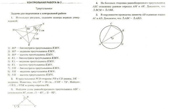 Иллюстрации к Геометрия. 7