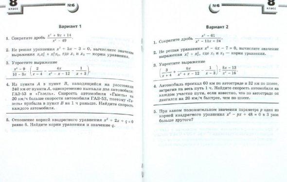 Контрольные работы к учебникам