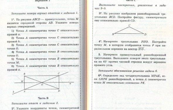 20 для Геометрия. 9 класс