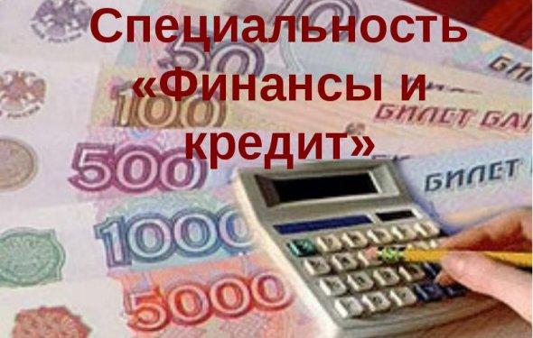 Спецкурс финансы и кредит