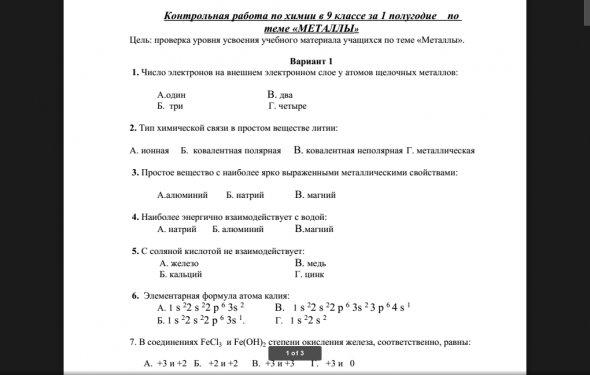 Контрольная работа по химии в