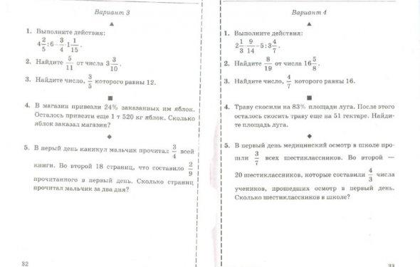 Контрольная Работа за Класс по Математике Как написать  Директорская контрольная