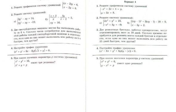 Контрольные работы по алгебре