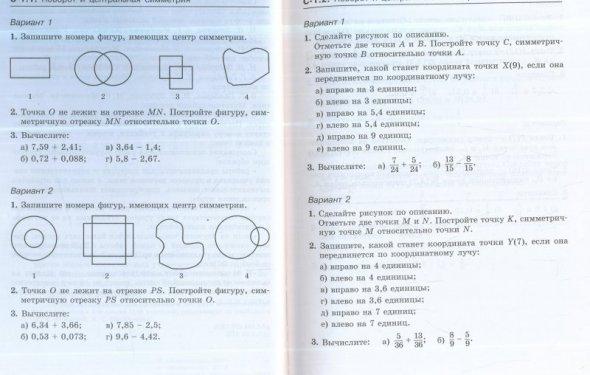 Решебник по математике по