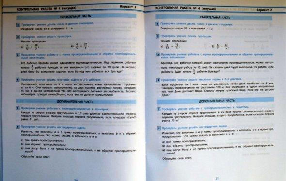 Контрольные Работы по Математике Класс Решение Как написать  Решение контрольной работы по
