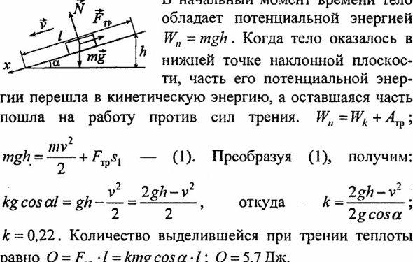 Решение задач по физике №26