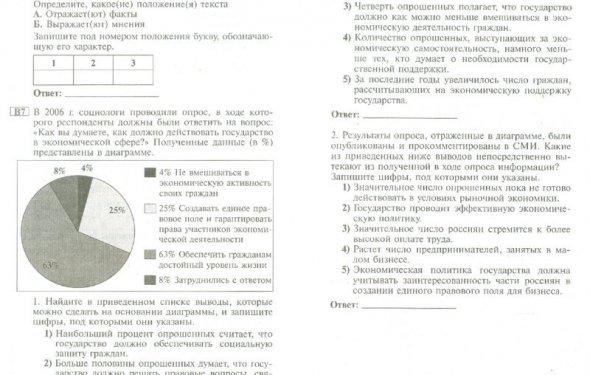 Тест по обществознанию (8