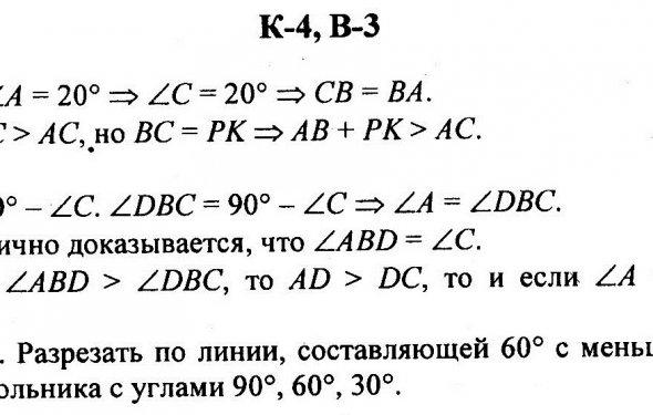 задача 4-3 - контрольная