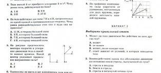 Входные контрольные работы по физике с ответами 9506