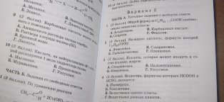 Контрольные работы по химии Как написать контрольную работу Контрольные и Проверочные Работы по Химии
