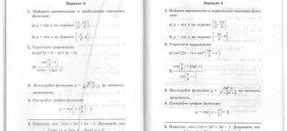 Мордкович контрольные работы Как написать контрольную работу Мордкович Контрольные Работы 11 Класс