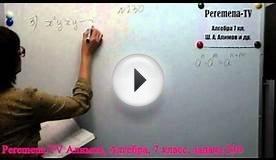 Алгебра Класс Алимов Контрольные Работы Как написать  Алгебра Алимов 7 й класс задача 230